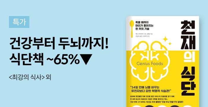 [~65%▼]마법같은 식단