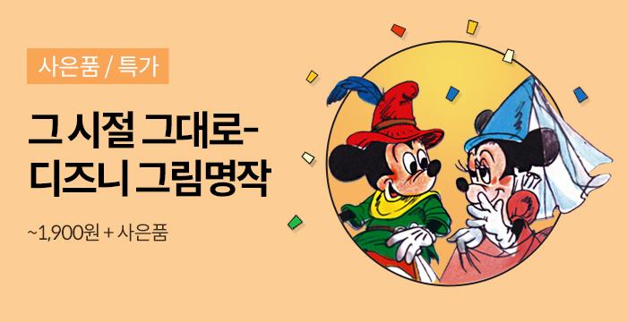 [1900원~]계몽사 디즈니 그림 명