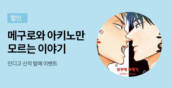 [메구로와 아키노만 모르는 이야기]