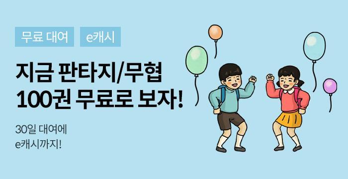 휴가철 100권 무료관