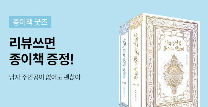 <남자 주인공~>출간기념 종이책 증정