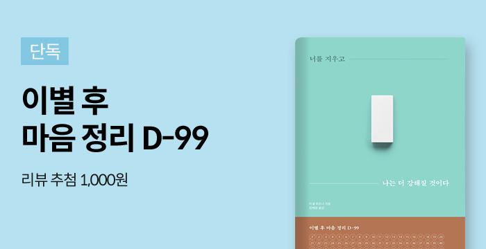 [e캐시]이별 후 마음정리 D-99
