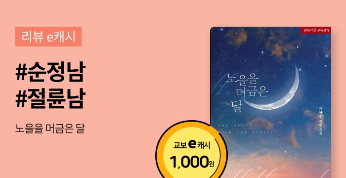 <노을을 머금은 달>리뷰 이벤트