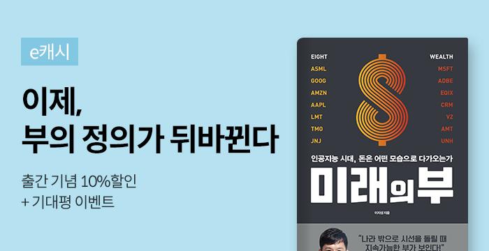 [e캐시] 이지성 신간 <미래의 부>