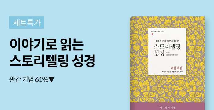 [61%▼]스토리텔링 성경 완간