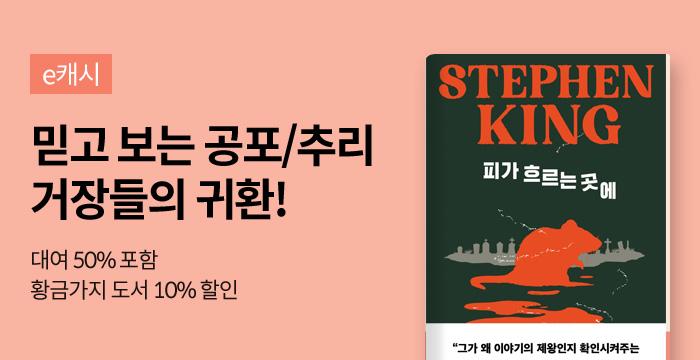 황금가지 미스터리/공포/SF 걸작선!