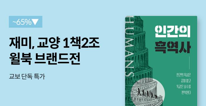 재미, 교양 1책2조  윌북 브랜드전