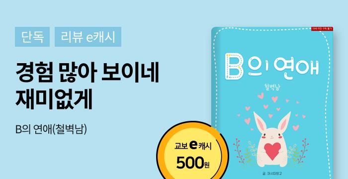 #단독 [B의 연애~] 리뷰이벤트