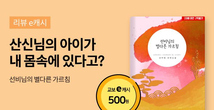 #단독 <선비님의 별다른 가르침>
