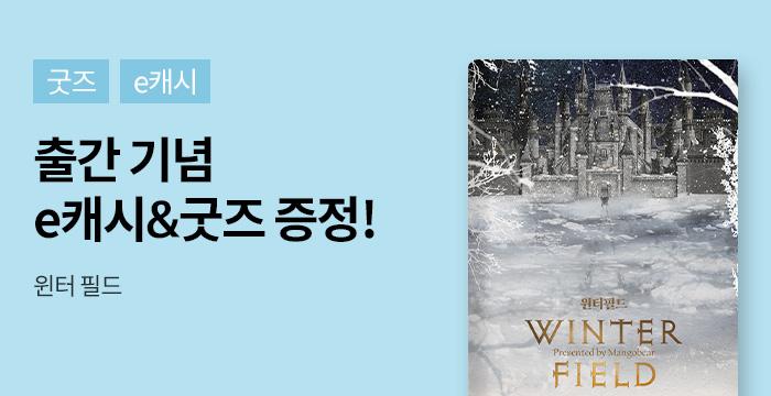[굿즈+e캐시]<윈터필드>리뷰이벤트