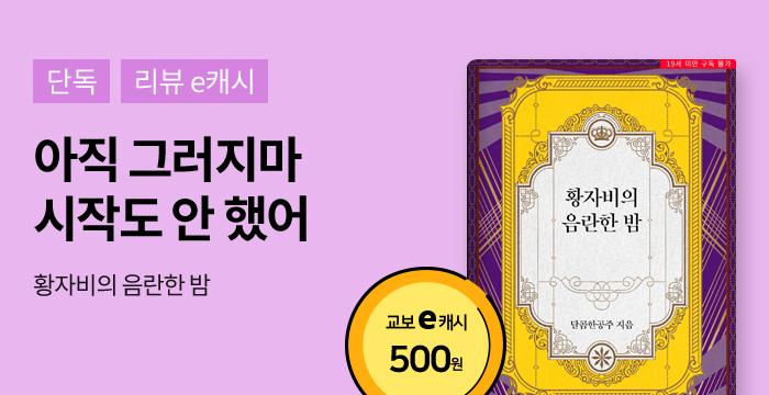 #단독 <황자비의 음란한~>리뷰이벤트
