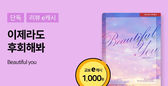 #단독[Beautiful~]리뷰이벤트