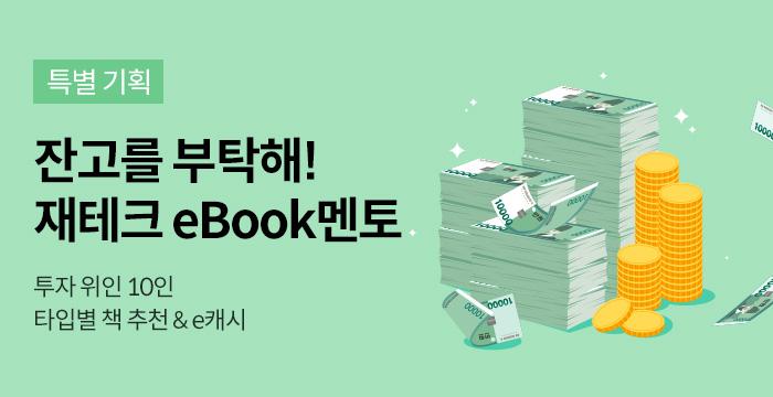[기획] 재테크 eBook멘토