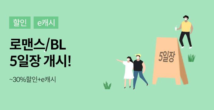 [대여/e캐시] 로B 5일장