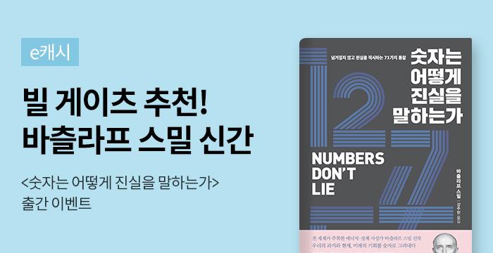 [e캐시]김영사 <숫자는 어떻게..>