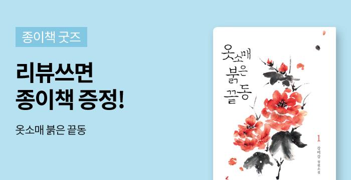 <옷소매 붉은 끝동>드라마,종이책증정