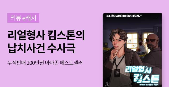 킴스톤 최신간 대여&e캐시