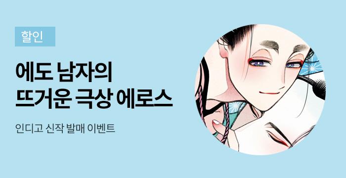 [인디고] BL 신간 할인 기획전!