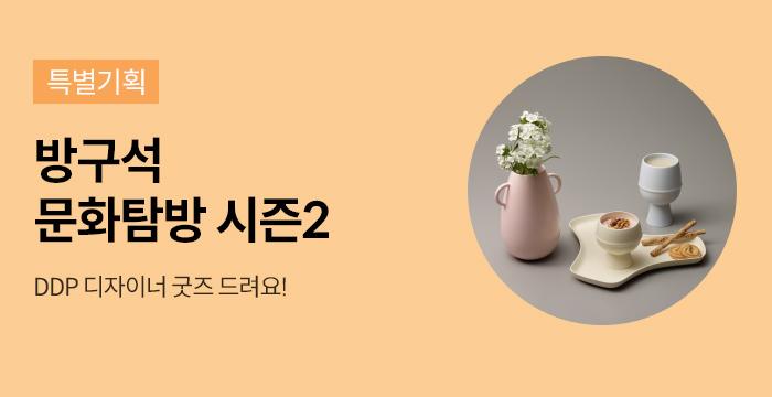 [굿즈/기획] 방구석 문화탐방 시즌2