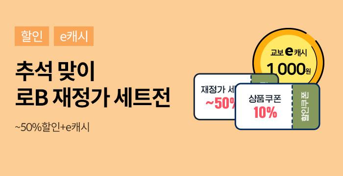 [~50%]추석맞이 로B 재정가세트전