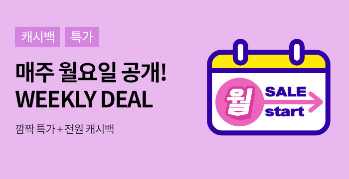 [e캐시]WEEKLY DEAL