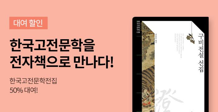 한국고전문학 대여 & 할인