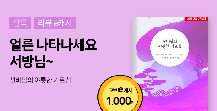 #단독 <선비님의 야릇한~>리뷰이벤트