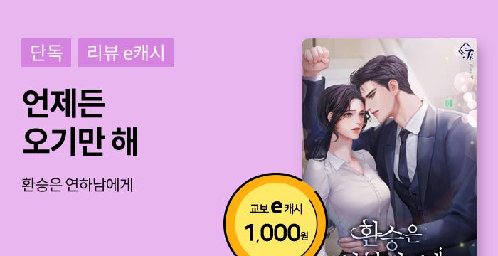 #단독 <환승은 연하남~> 리뷰이벤트