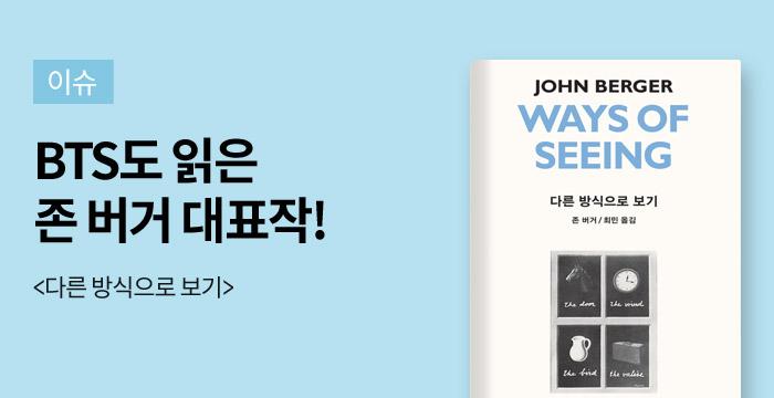 [이슈]BTS RM이 읽은 책