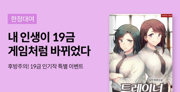 19금 인기 단행본 한정대여!