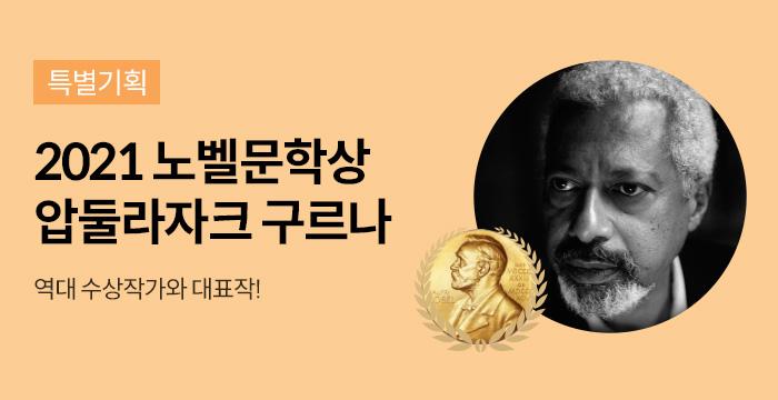 2021 노벨문학상! 후보+역대 수상