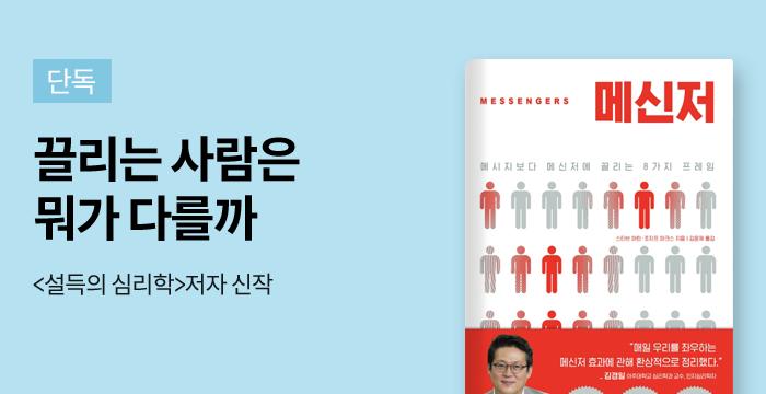 [단독]<설득의 심리학>저자 신작