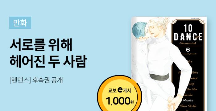 [비애]10DANCE(텐댄스) 캐시