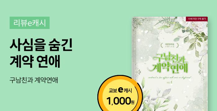 <구남친과 계약연애> 리뷰 이벤트