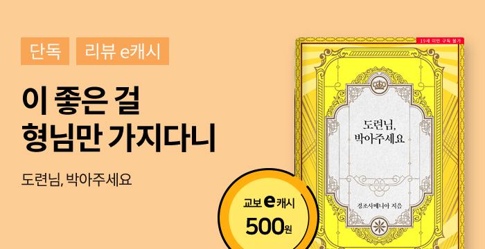 #단독 <도련님,박아~> 리뷰 이벤트