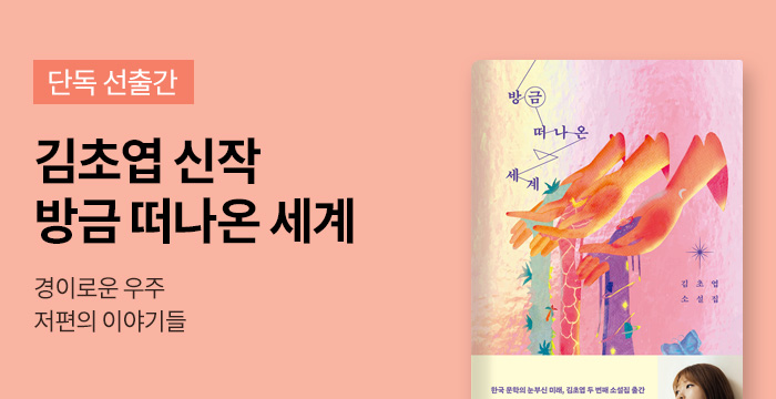 #단독 김초엽 <방금 떠나온 세계>
