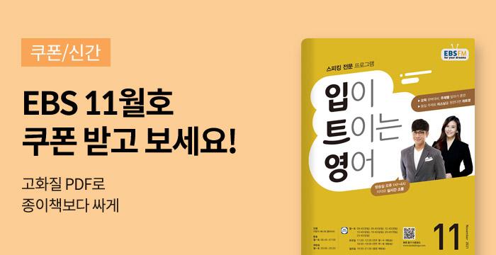 [쿠폰 드림] EBS 11월호 출간