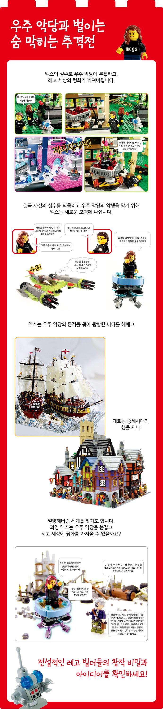 레고 어드벤처 북 리턴즈 도서 상세이미지