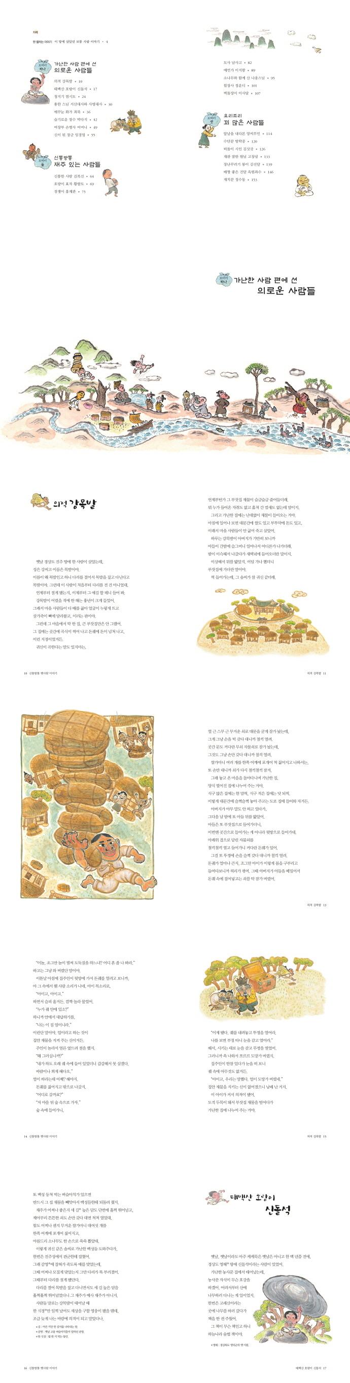 신통방통 옛사람 이야기(개똥이네 책방 29)(양장본 HardCover) 도서 상세이미지