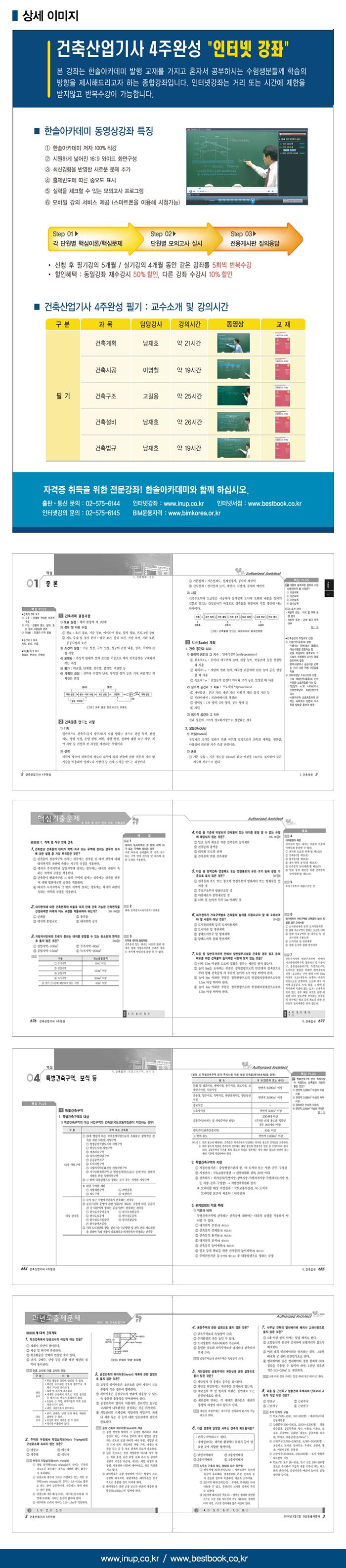 건축산업기사 4주완성(2020)(개정판 9판) 도서 상세이미지