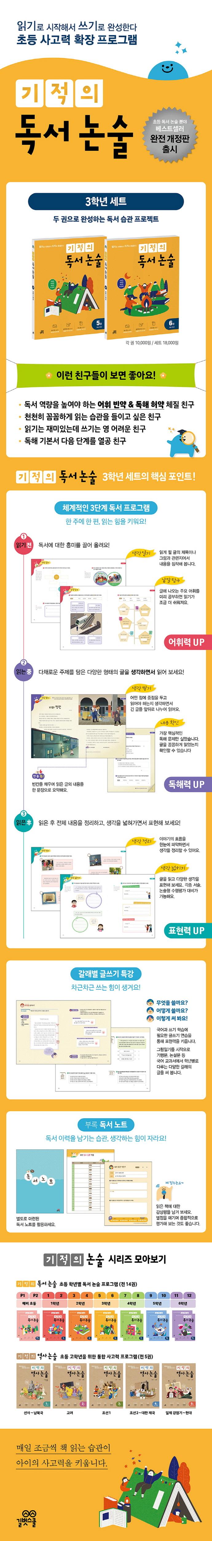 기적의 독서 논술 3학년 세트(5-6권)(전2권) 도서 상세이미지