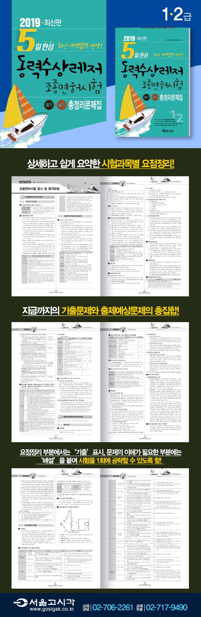 동력수상레저 조종면허시험 총정리문제집(1 2급)(2019)(5일 완성) 도서 상세이미지