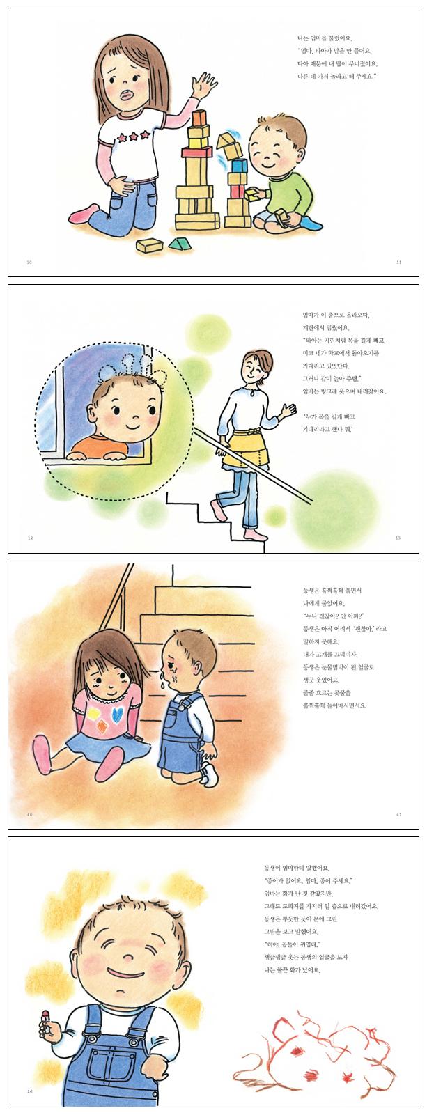 따라쟁이 내 동생(담푸스 어린이 4) 도서 상세이미지