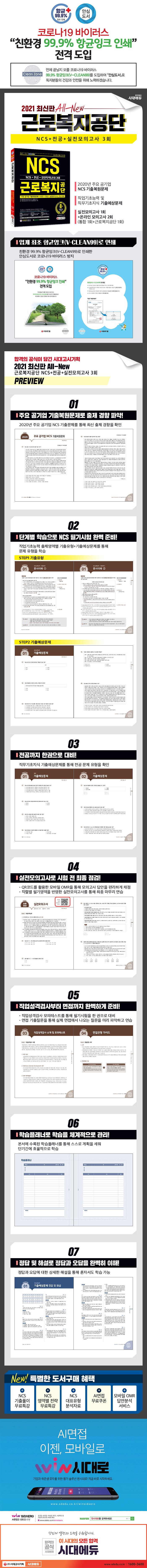 근로복지공단 NCS+전공+실전모의고사 3회(2021)(All-New)(전면개정판 11판) 도서 상세이미지