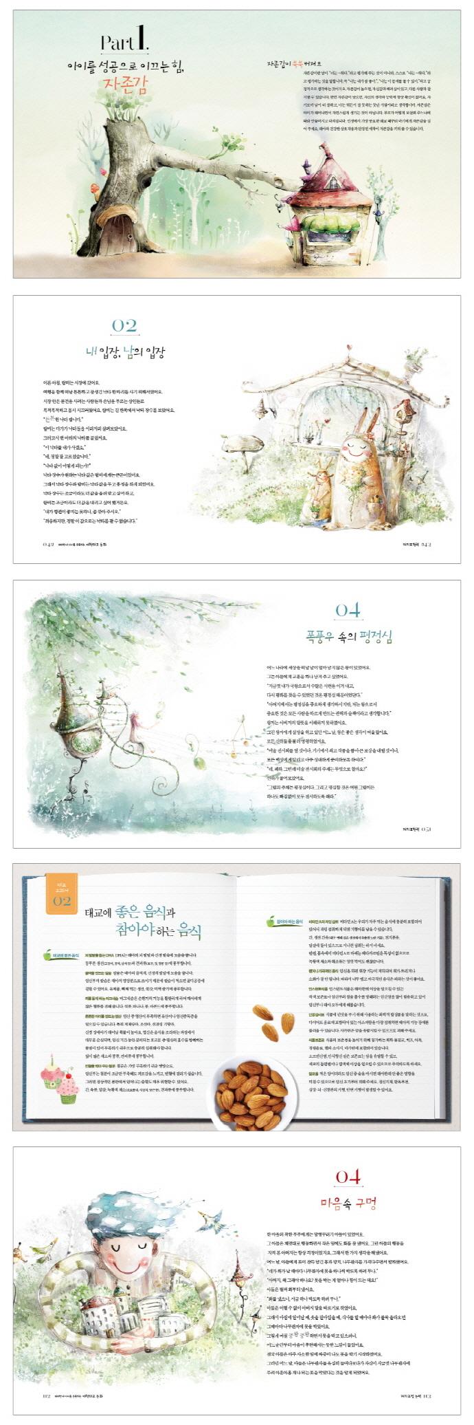 애착태교 동화(위대한 내 아이를 응원하는)(CD1장포함)(위대한 태교 시리즈) 도서 상세이미지