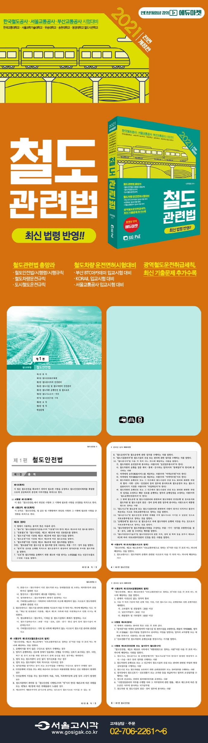 철도관련법(2021)(전면개정판) 도서 상세이미지