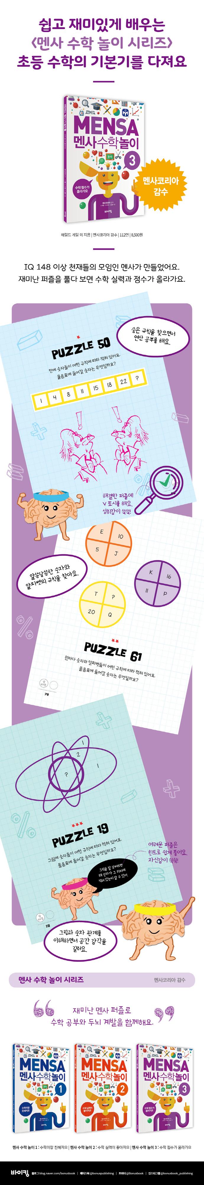 멘사 수학 놀이. 3(멘사 어린이 시리즈) 도서 상세이미지