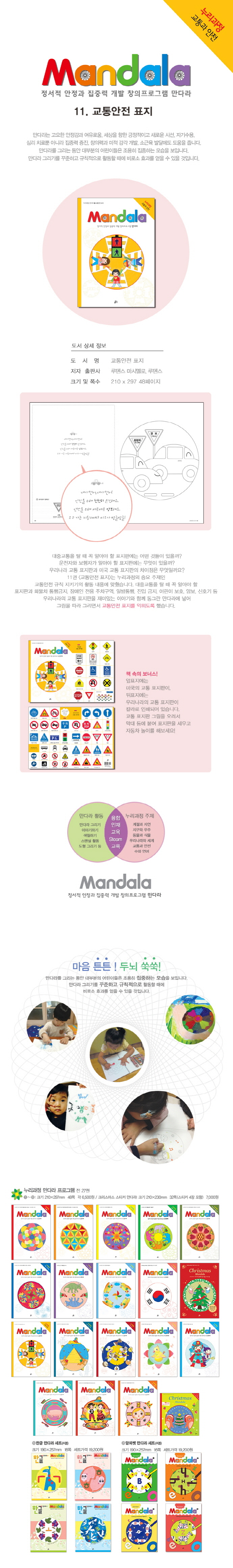 만다라(Mandala). 11: 교통안전 표지 도서 상세이미지