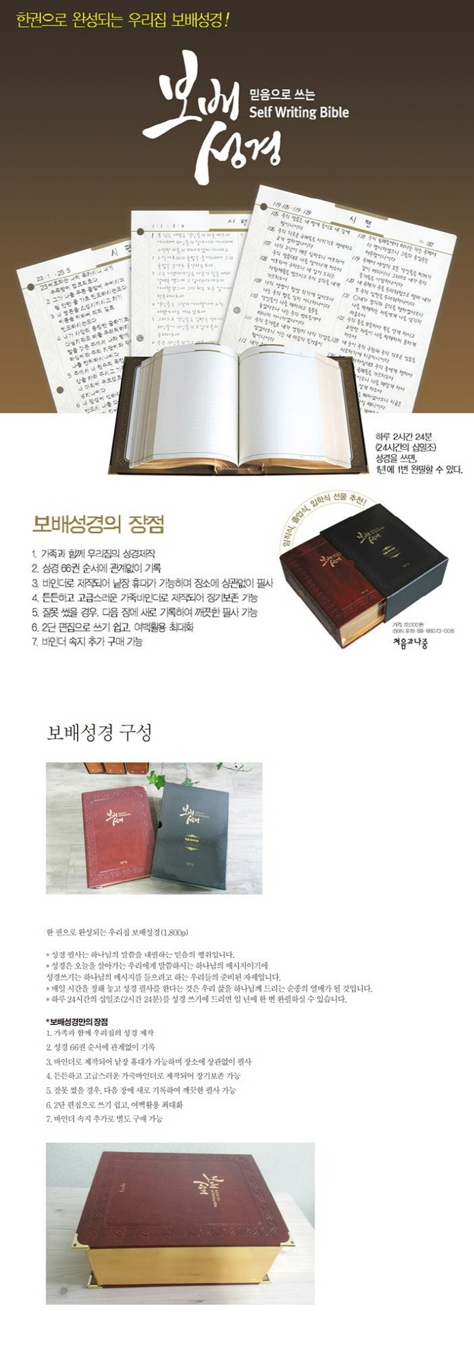 보배성경(믿음으로 쓰는)(양장본 HardCover) 도서 상세이미지