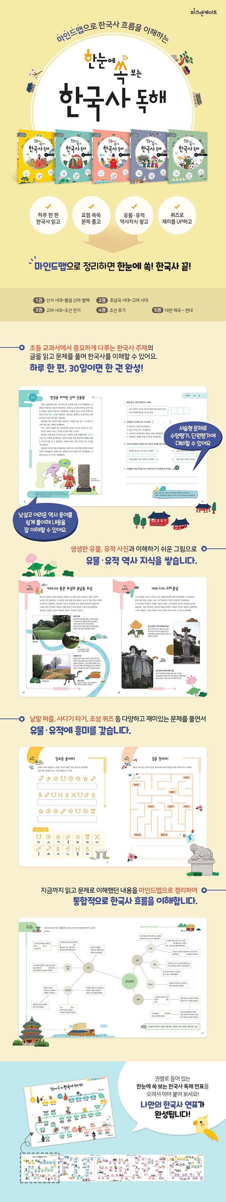 한눈에 쏙 보는 한국사 독해. 1: 선사시대~통일 신라 발해 도서 상세이미지